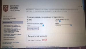 Проверить Очередь На Жилье В Минске Ленинский Район