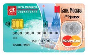 Карточка москвича для школьников