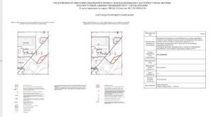 Внесение Изменений В Границы Земельного Участка