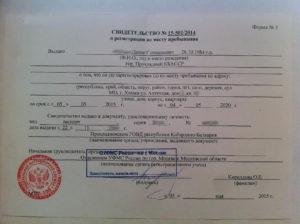 Прописка или регистрация как правильно