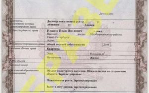 Где получают документы на собственность квартиры