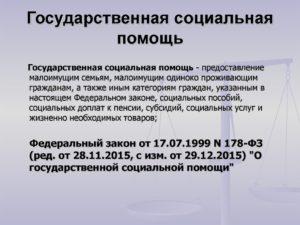 Социальная помощь в россии