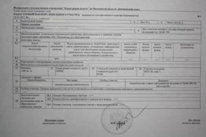 Перерегистрация кадастрового паспорта на земельный участок