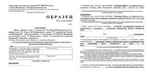 Заявление на получение гражданства