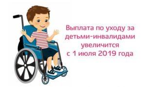 Ежемесячные выплаты ребенку инвалиду