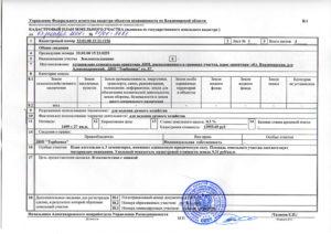 Какие документы необходимы при продаже дома с земельным участком