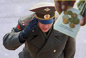 Три пенсии после смерти военного пенсионера