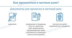 Какие документы нужны для временной прописки в частный дом