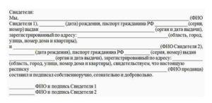Расписка о получении денег при первоначальном взносе по ипотеке