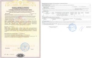 Где на свидетельстве о государственной регистрации права находится номер