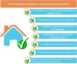 При покупке квартиры какие документы смотреть