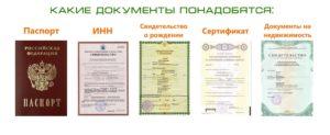 Какие документы нужны для получения свидетельства