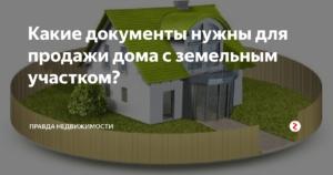 Какие нужны документы для продажи частного дома с земельным участком