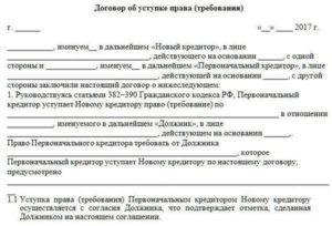 Договор цессии между юридическим лицом и физическим лицом