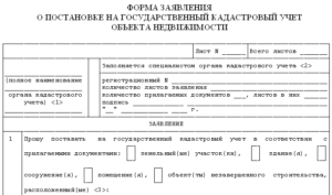 Документы на приватизацию дачного участка