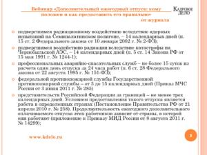 Отпуск по чернобыльскому удостоверению