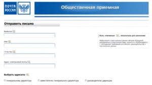 Обращение в почту россии