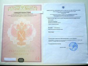 Свидетельство о государственной регистрации права номер и серия где