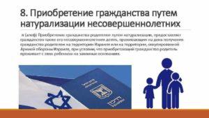 Условия получения гражданства израиля