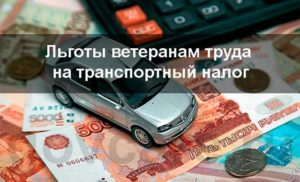 Транспортный налог ветеран труда