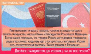 Гражданство турции для россиян