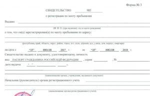 Как должна выглядеть регистрация