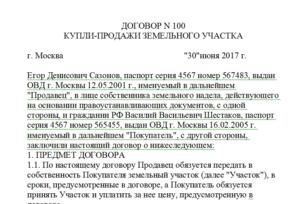 Заключение договора купли продажи земельного участка
