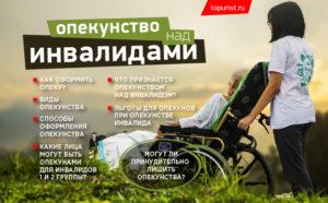 Как стать опекуном инвалида