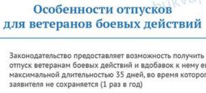 Чеченский отпуск порядок предоставления