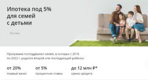Кредит многодетным семьям сбербанк