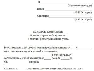 Госпошлина за иск о выселении и снятии с регистрационного учета