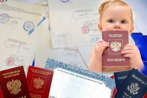 Оформление гражданства российского ребенку