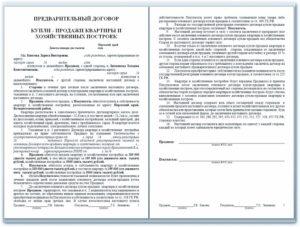 Составление предварительного договора купли продажи квартиры