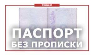 Какой штраф без прописки в паспорте