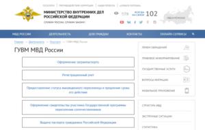 Сайт гувм мвд россии
