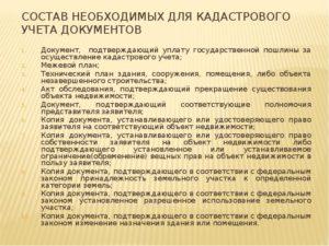 Документы для кадастрового учета объектов недвижимости