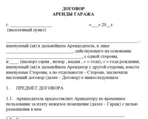 Договор Аренды Гаража Между Юридическим И Физическим Лицом Образец