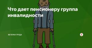 Что дает пенсионеру инвалидность