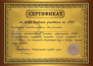 Сертификат на право собственности