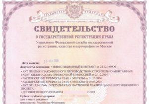 Свидетельство о праве собственности на наследство
