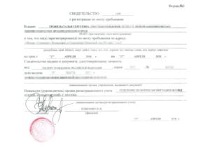 Можно ли принять человека на работу без регистрации по месту жительства
