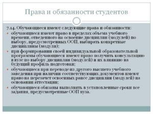 Законы для студентов россии