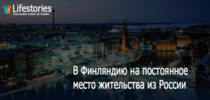 Из россии в финляндию