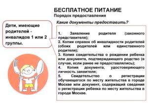 Документы на бесплатное питание