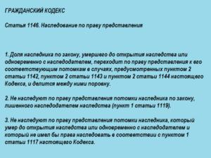 Ст 1142 гражданского кодекса рф