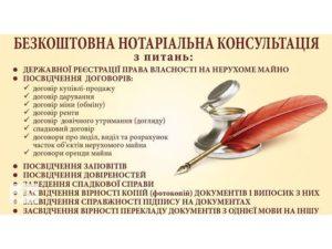 Бесплатная консультация нотариуса по телефону