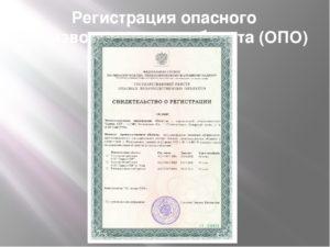 Свидетельство о регистрации объекта