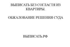 Можно ли выписать человека из квартиры без его присутствия в россии