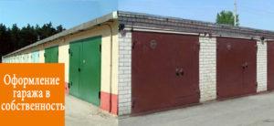 Оформление в собственность земли под гаражом в гаражном кооперативе