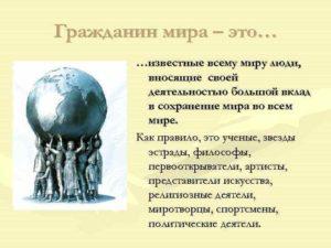 Гражданин мира это кто